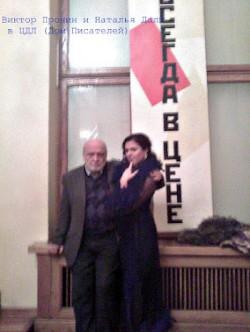 Беседа Виктора Пронина и Натальи Дали