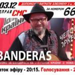 Владимир Бандерас — блюз в Коктебеле