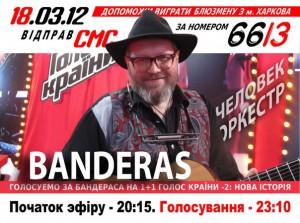 Владимир Бандерас Коктебель