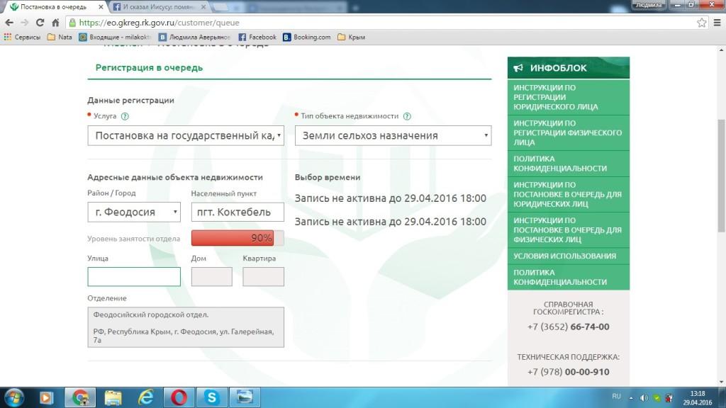 Госкомрегистр Крыма запись
