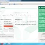 Тайны онлайн-записи в Госкомрегистр Крыма