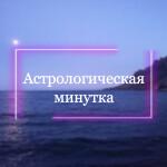 Лунное Затмение в Крыму 2020