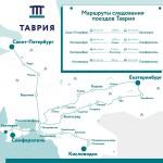 Расширяется география маршрутов для поездок в Крым