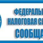 26 июня в Коктебеле Налоговая служба проводит приём граждан