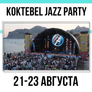 коктебель джаз пати фестиваль 2020 билеты