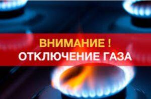 Отключение газа в Феодосии